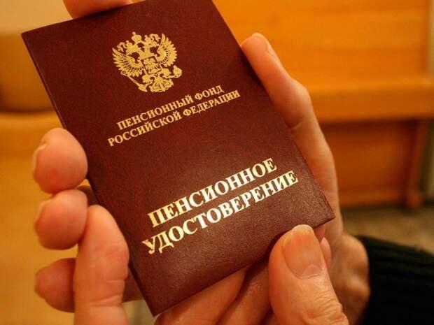 Новая функция нового пенсионного удостоверения