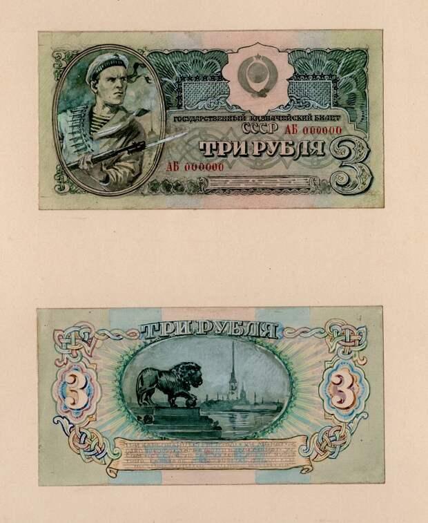 Эскиз казначейского билета достоинством 3 рубля, СССР 1942-1943 гг