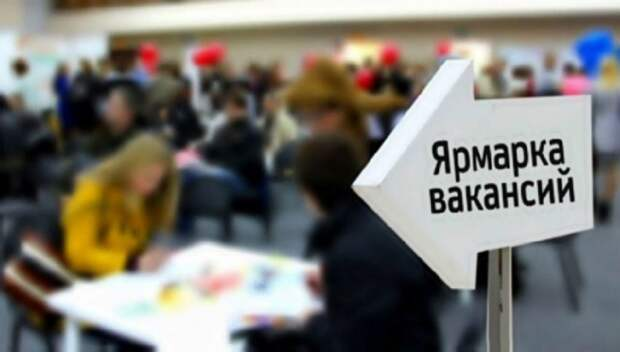 Ярмарка вакансий/ Фото: petrovskipark.ru