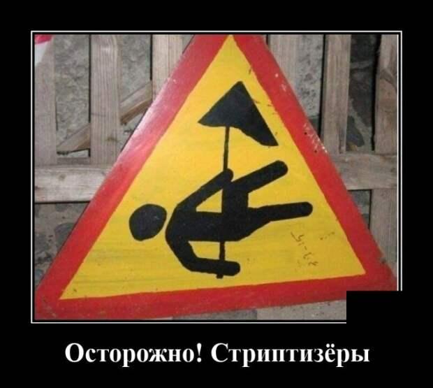 Демотиватор про забавный знак