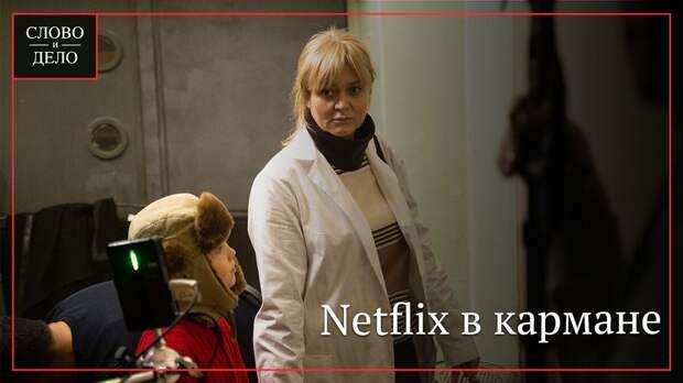 Киноэксперт рассказал, как сериалу «Эпидемия» удалось завоевать Netflix