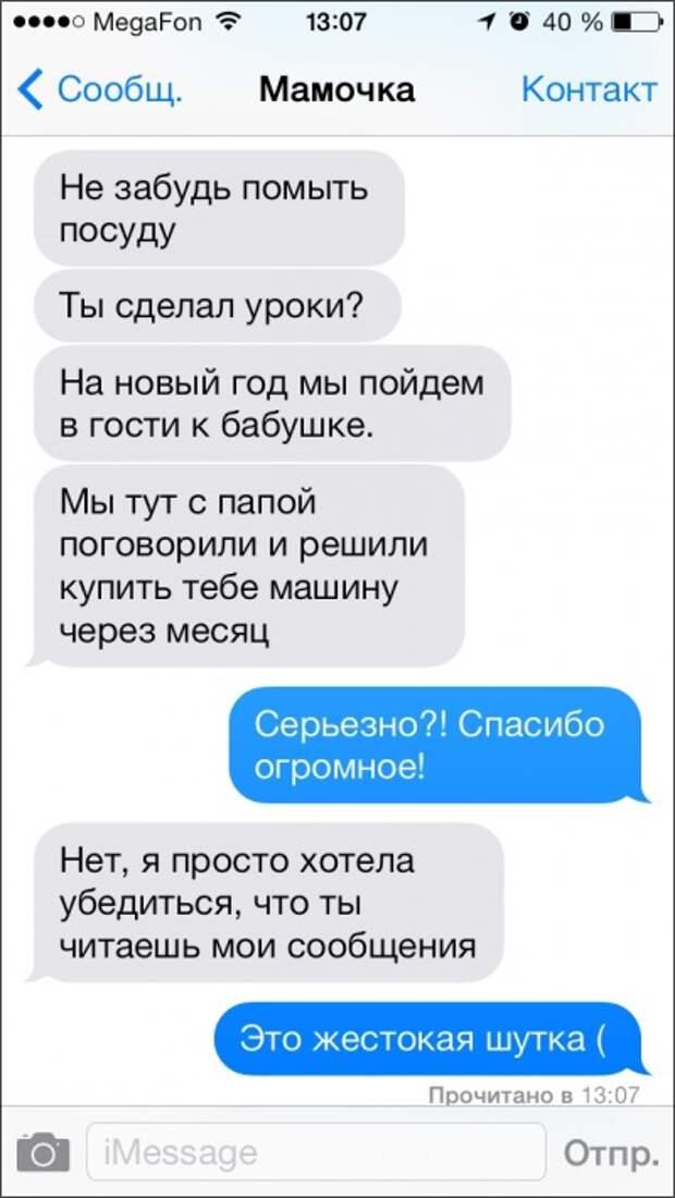 Бесподобные смс-сообщения от родителей
