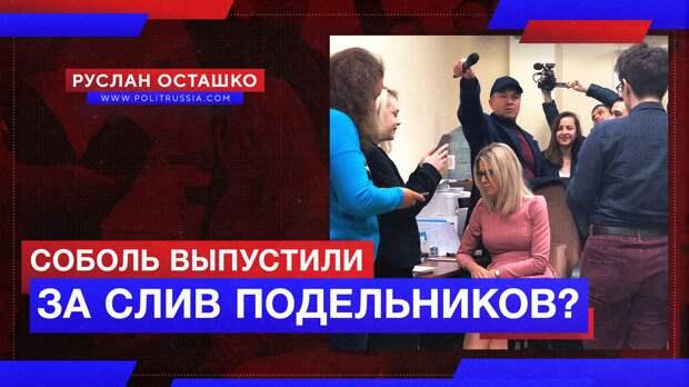 Соболь выпустили из России потому, что она сдала своих подельников?