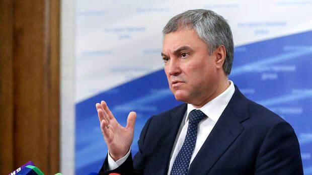 Володин призвал Запад прекратить экономические отношения с Украиной из-за санкций против Медведчука