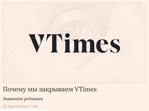 Издание VTimes объявило о закрытии из-за получения статуса «СМИ-иноагента»