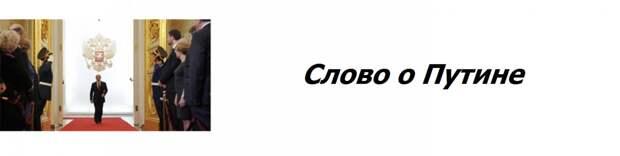 Н.Выхин: Слово о Путине