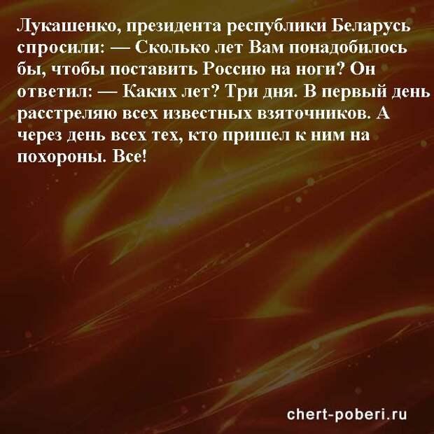 Самые смешные анекдоты ежедневная подборка chert-poberi-anekdoty-chert-poberi-anekdoty-24451211092020-5 картинка chert-poberi-anekdoty-24451211092020-5