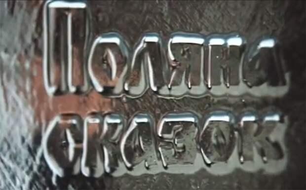 1988 Поляна сказок