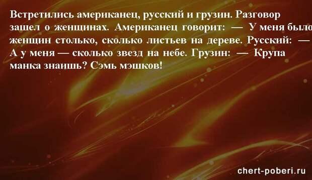 Самые смешные анекдоты ежедневная подборка chert-poberi-anekdoty-chert-poberi-anekdoty-24451211092020-15 картинка chert-poberi-anekdoty-24451211092020-15