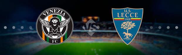 Венеция - Лечче: Прогноз на матч 17.05.2021