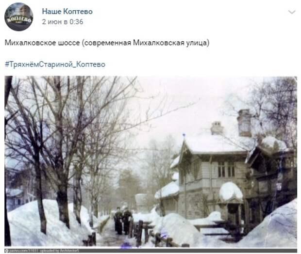 Жительница расскажет о прошлом Коптева на исторической экскурсии