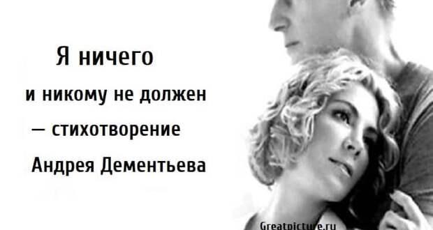 Я ничего и никому не должен — стихотворение Андрея Дементьева