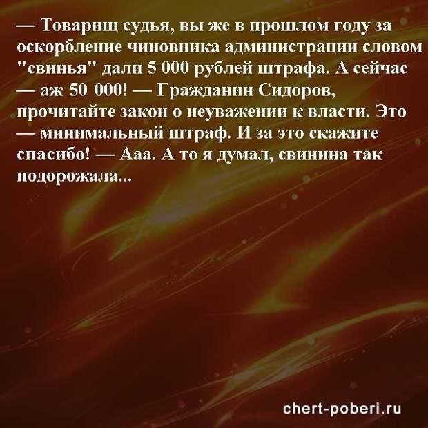 Самые смешные анекдоты ежедневная подборка chert-poberi-anekdoty-chert-poberi-anekdoty-36130111072020-19 картинка chert-poberi-anekdoty-36130111072020-19