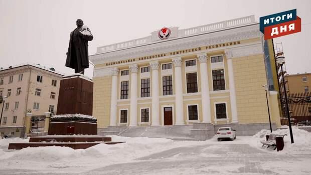 Итоги дня: завершение ремонта в Нацбиблиотеке Удмуртии и резкое похолодание к концу недели