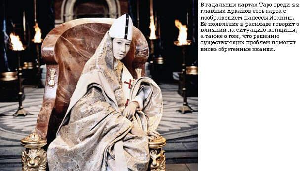 Папесса Иоанна: История одной мистификации