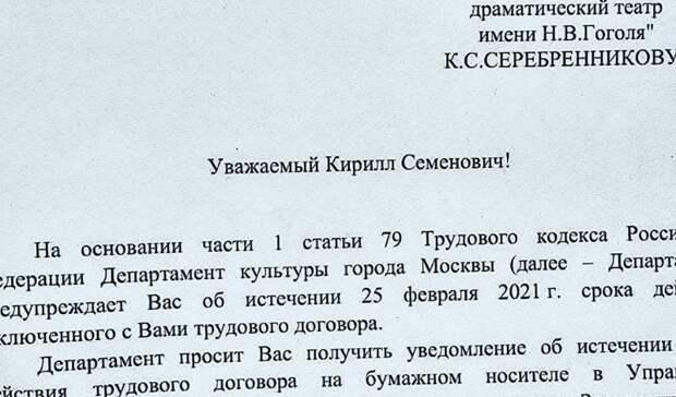 Ростовчанин Серебренников подтвердил, что уходит из«Гоголь-центра»