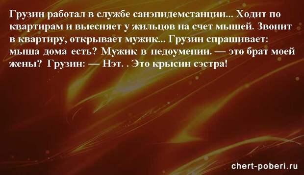 Самые смешные анекдоты ежедневная подборка chert-poberi-anekdoty-chert-poberi-anekdoty-24451211092020-19 картинка chert-poberi-anekdoty-24451211092020-19