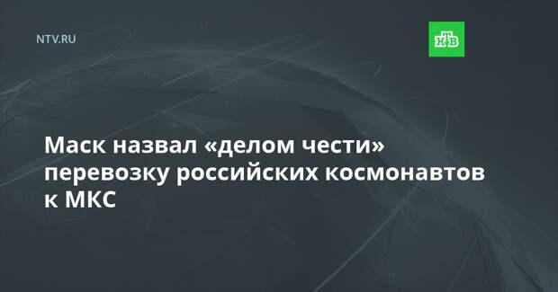Маск назвал «делом чести» перевозку российских космонавтов к МКС