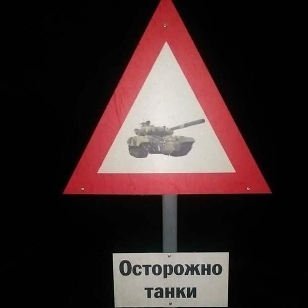 Это Выборг, детка дорожный знак, знак, знаки, неведомая херня