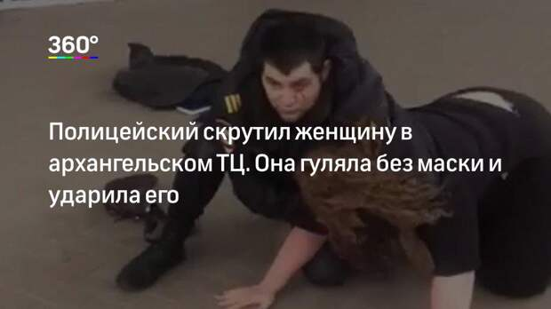 Полицейский скрутил женщину в архангельском ТЦ. Она гуляла без маски и ударила его