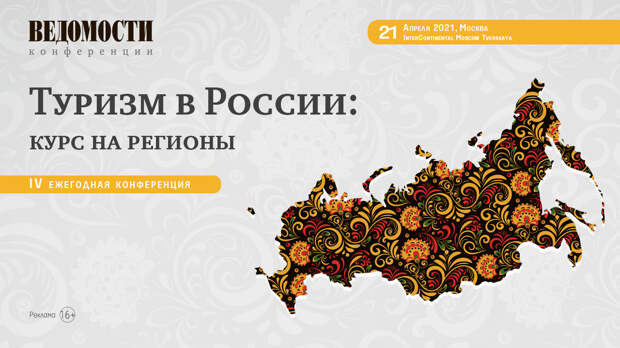 Что ждет участников конференции «Туризм в России: курс на регионы»?