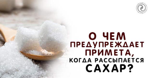 О чем предупреждает примета, когда рассыпается сахар?