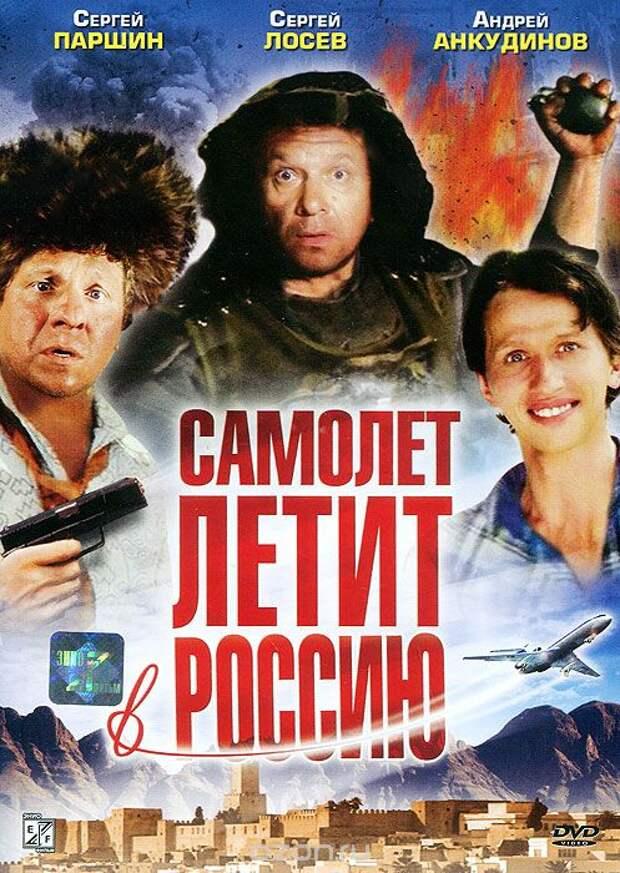 Кино 90-ых: Самолёт летит в Россию!