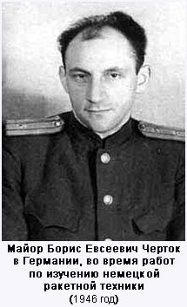 Борис Черток – легенда советской космонавтики