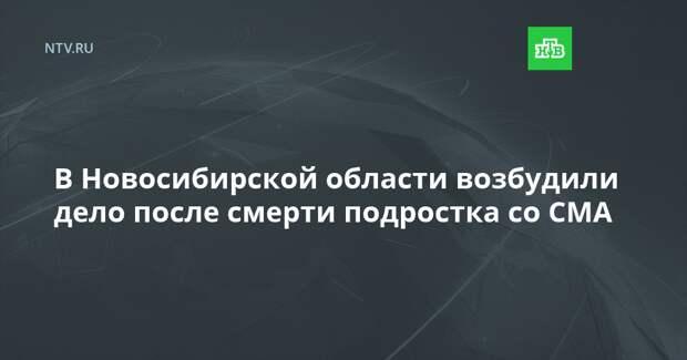 В Новосибирской области возбудили дело после смерти подростка со СМА