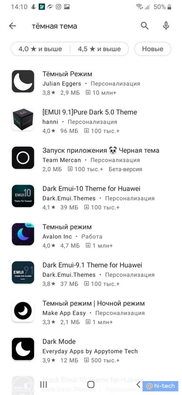 Найден секретный способ включить тёмную тему во всех приложениях