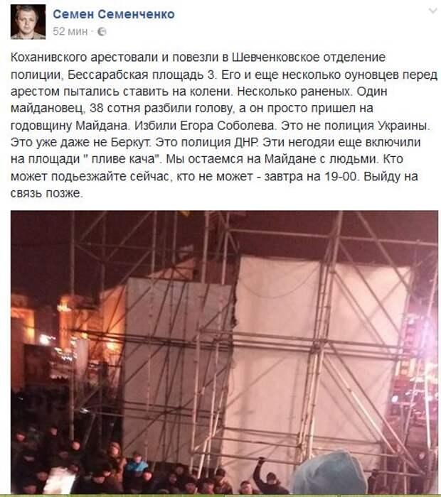 """""""Полиция ДНР ворвалась в Киев!"""""""