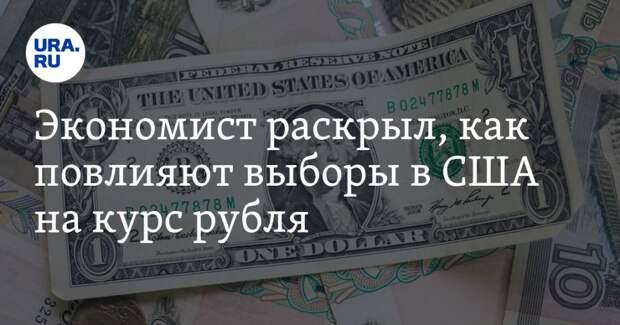 Экономист раскрыл, как повлияют выборы в США на курс рубля