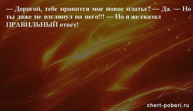 Самые смешные анекдоты ежедневная подборка chert-poberi-anekdoty-chert-poberi-anekdoty-10080412112020-5 картинка chert-poberi-anekdoty-10080412112020-5