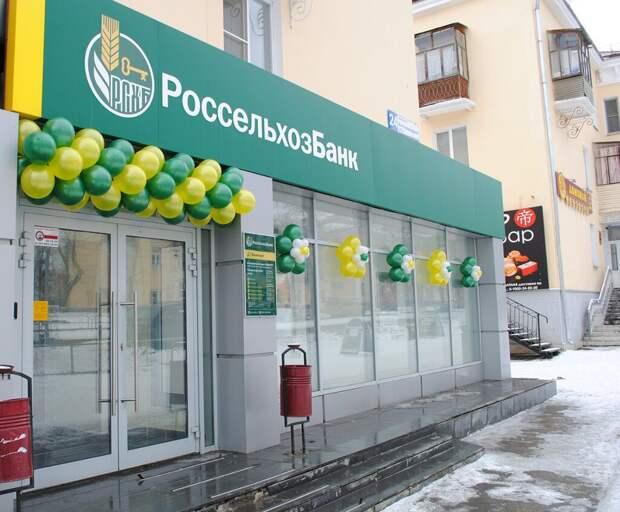 Россельхозбанк поднимет россиянам выплаты по вкладам в рублях
