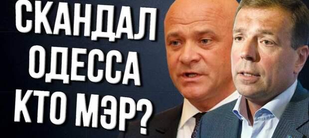 Самые грязные выборы прошли в Одессе