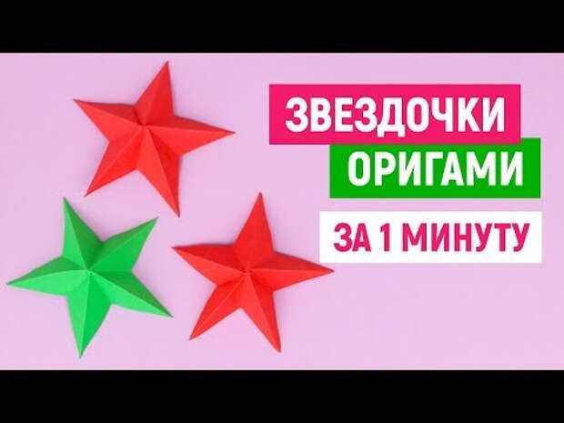 Оригами звезда или звездочка из бумаги