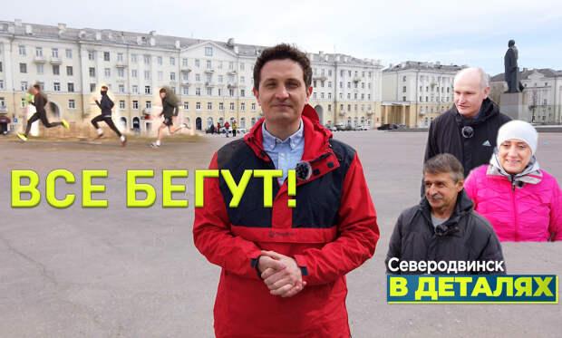 Северодвинск принимает майскую эстафету отАрхангельска!
