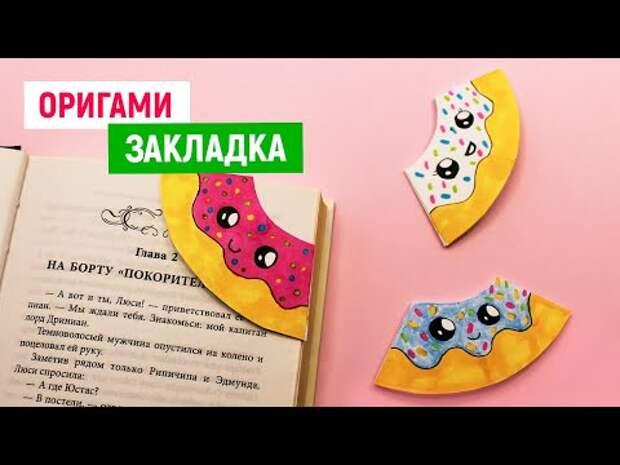 ОРИГАМИ Закладка для книги из бумаги   Diy Поделки для школы своими ру...