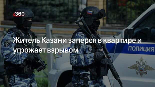 Житель Казани заперся в квартире и угрожает взрывом