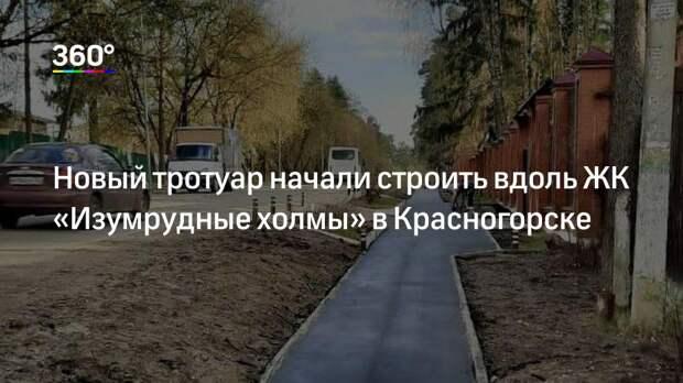 Новый тротуар начали строить вдоль ЖК «Изумрудные холмы» в Красногорске