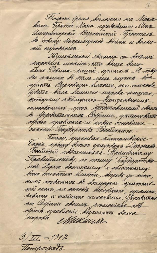 1917 год. Мифы революций