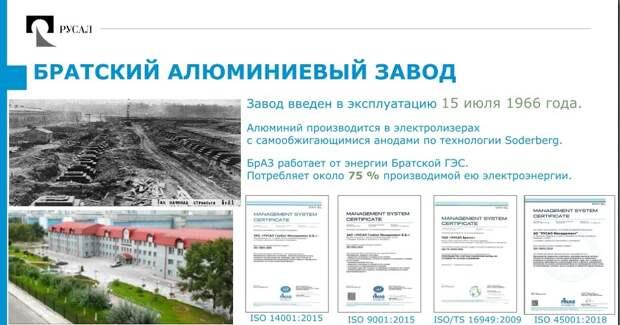 Новые газоочистные сооружения на БрАЗе будут запущены раньше намеченного срока