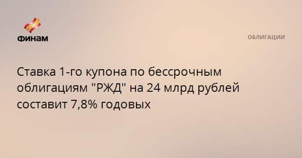 """Ставка 1-го купона по бессрочным облигациям """"РЖД"""" на 24 млрд рублей составит 7,8% годовых"""