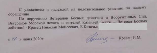 В севастопольской бухте Казачья много военных, но мало порядка