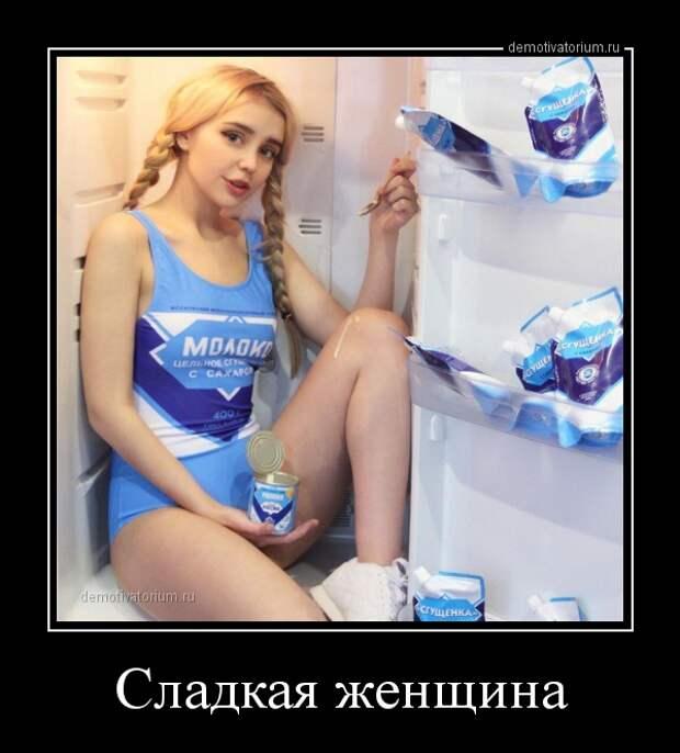 Веселые демотиваторы о девушках и женщинах со смыслом (10 фото ...
