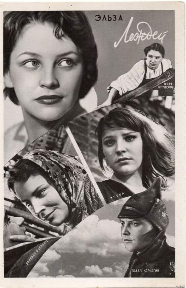 Эльза Леждей - легенда советского кино. Фото: colors.life