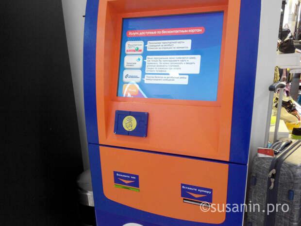 В Удмуртии запрет на пополнение электронных кошельков наличными не коснется транспортных и школьных карт