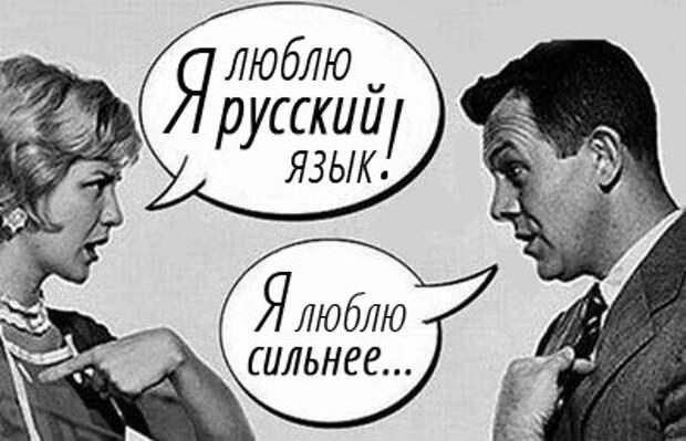 Сели за парту и вспомнили русский язык?