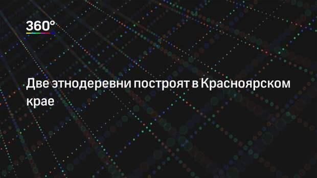 Две этнодеревни построят в Красноярском крае