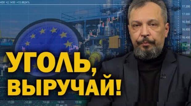 Кто согреет Европу? Почему цены на газ улетели в космос и что будет дальше. Борис Марцинкевич